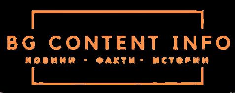 BG Content - информация и новини